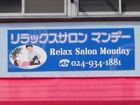 Relax Salon Monday